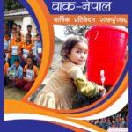 Annual Report 2076